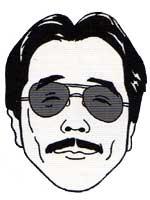 疋田 哲夫(ひきた てつお)