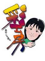 櫻井 幸子(さくらい さちこ)